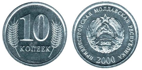 Obecne naddniestrzańskie monety - 10 kopiejek