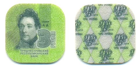 Niecodzienny nominał - 3 ruble