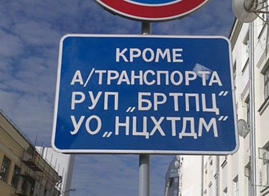 """Oprócz samochodów należących do RUP """"BRTPC"""" / UO """"NCHTDM"""""""