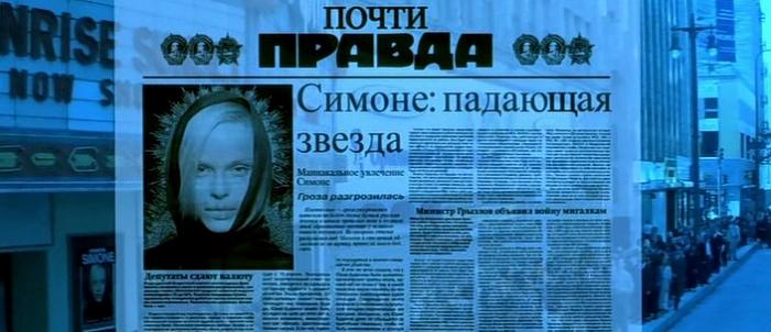 """""""Prawie prawda"""" - to dopiero nazwa dla gazety! Mniejsze nagłówki również mogą się spodobać: """"Minister Gryzłow wypowiedział wojnę Migałkom""""."""
