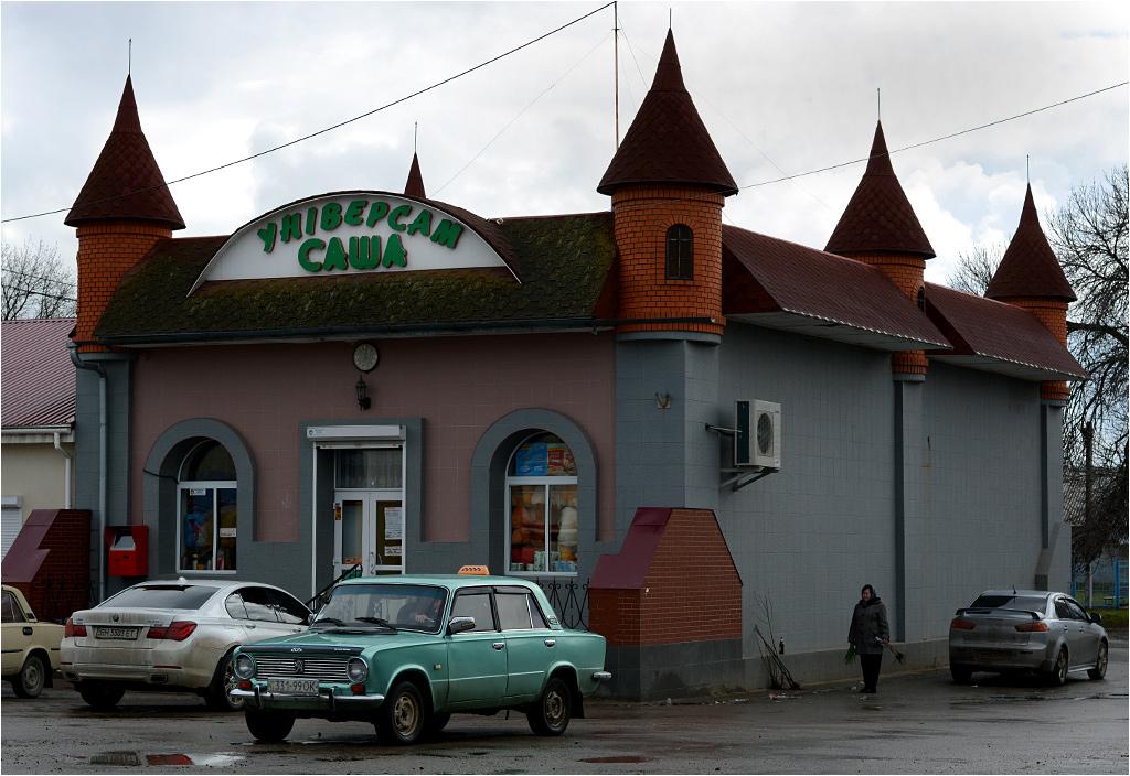 Warowny sklep spożywczy Sasza w Majakach