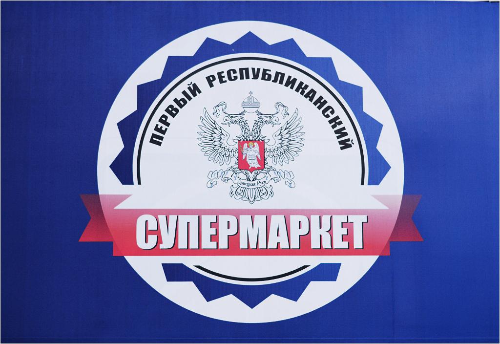 """""""Pierwszy Republikański Supermarket"""" to sklep utworzony w placówkach przejętych po ukraińskim supermarkecie ATB"""