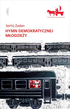 Serhij Żadan, Hymn demokratycznej młodzieży