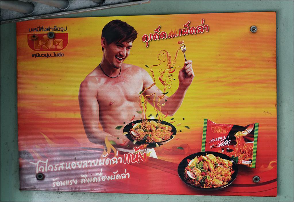 I na koniec wisząca w tajskim pociągu reklama zupki chińskiej. Smacznego!