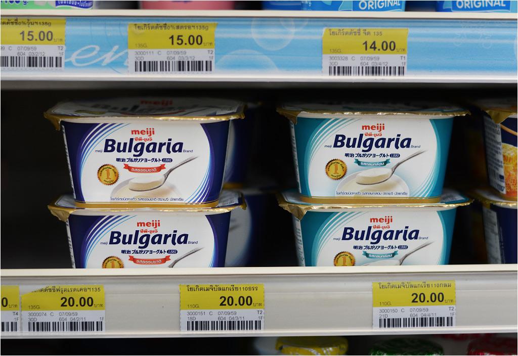 ...a tu serki marki Bulgaria