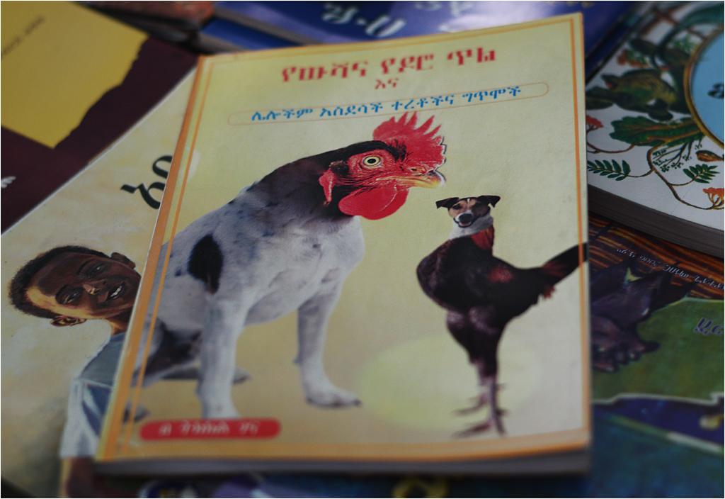 """""""Fantastyczne zwierzęta"""", wersja etiopska"""