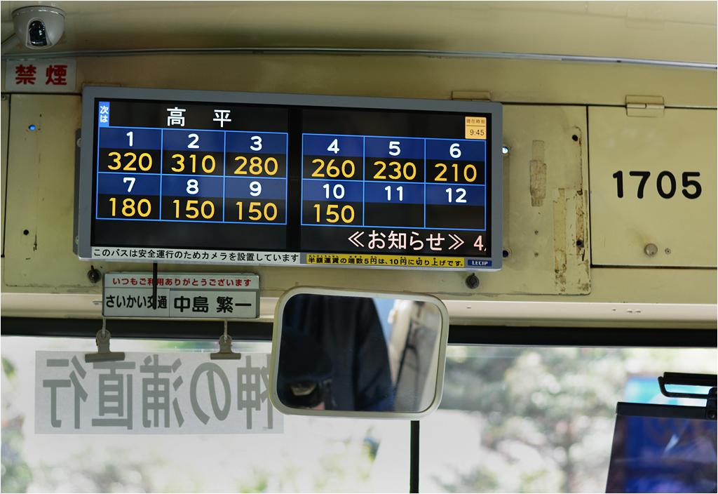 Wyświetlacze taryfowe w autobusie. Ci, którzy wysiądą na następnym przystanku, zapłacą adekwatnie do trasy, którą przebyli. Przejazd jednego, dwóch albo trzech przystanków kosztuje 150 jenów; za dziesięć przystanków trzeba zapłacić 320 jenów