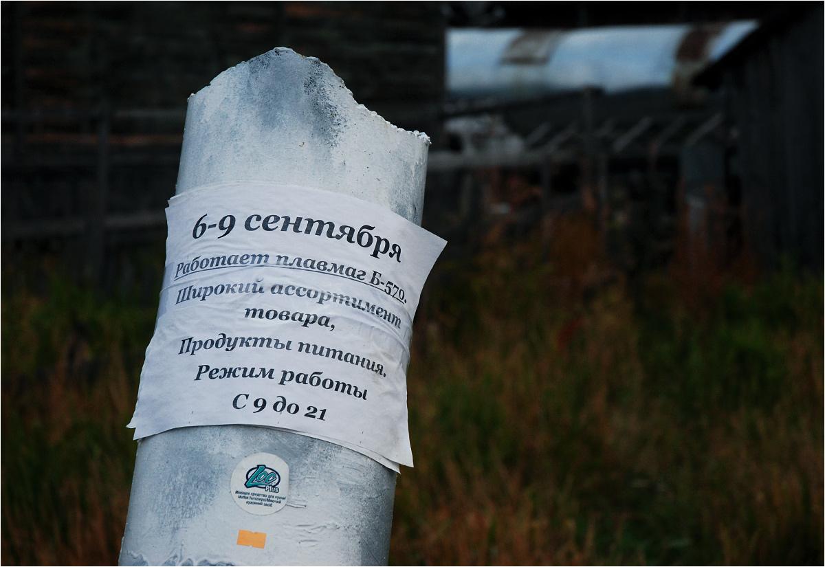 Porozlepiane w całej wsi plakaty informują o przybyciu pływającego sklepu