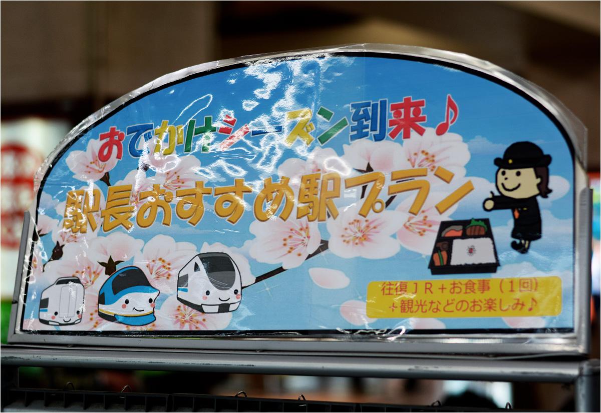 """A zresztą... Japońskie pociągi nie muszą nosić zwierzęcego przebrania, aby być """"kawai"""""""