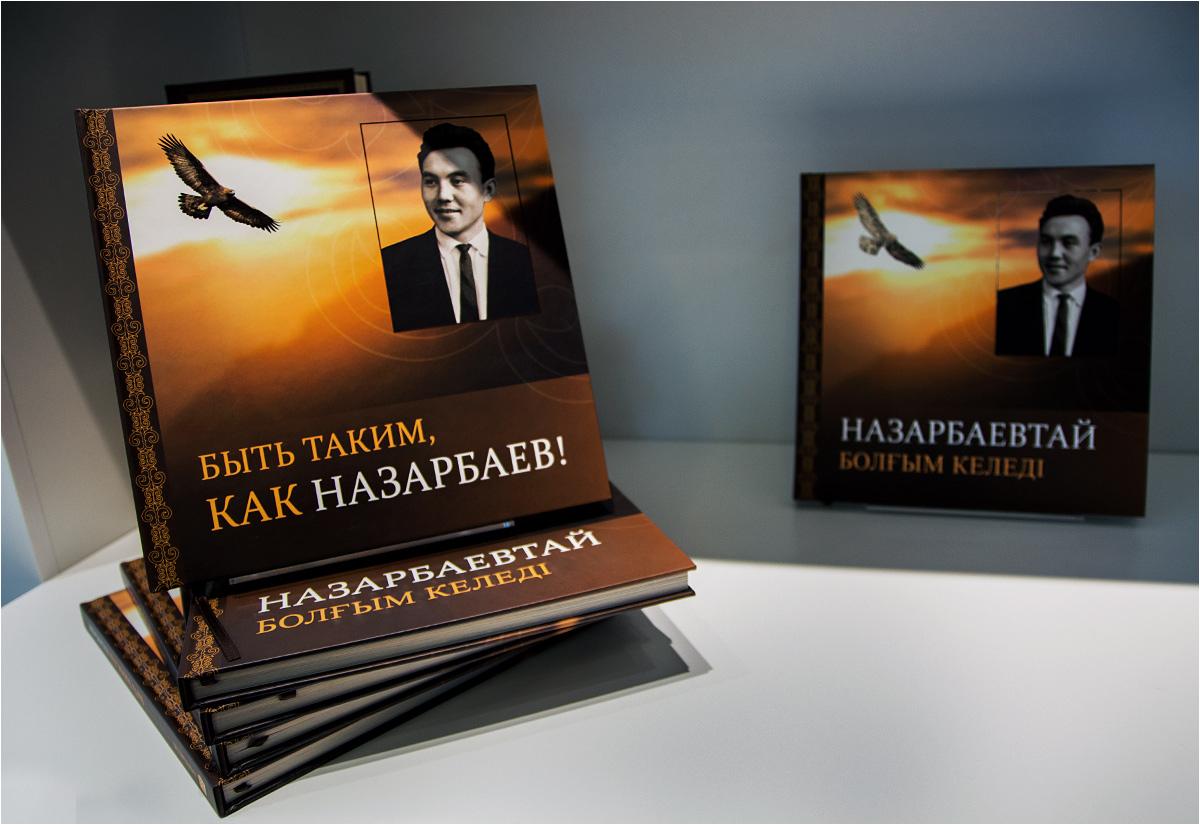 """""""Być takim, jak Nazarbajew!"""" to bogato ilustrowana książka w twardej oprawie"""