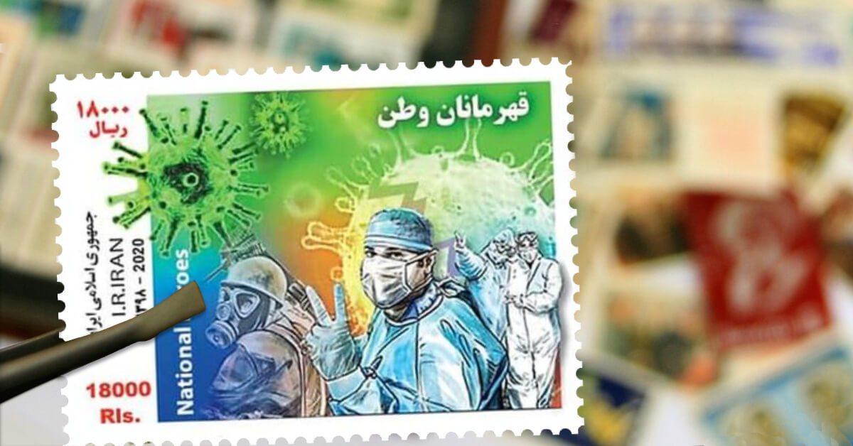 Irański znaczek z koronawirusem. Źródło: punkphilatelist.com